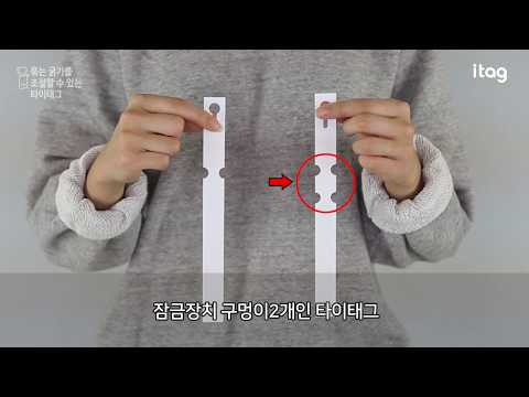제품소개-묶는 굵기를 조절 할 수 있는 타이태그