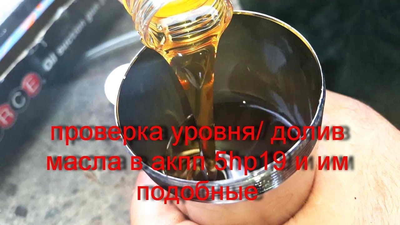 как проверить уровень масла (как долить  масло) в АКПП БЕЗ ЩУПА! (ZF 5HP19)
