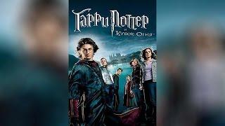 Гарри Поттер и кубок огня (с субтитрами)  ([12]2005)