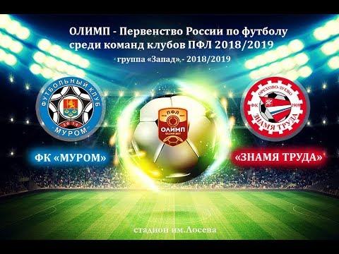 ФК «Муром»  - ФК «Знамя Труда»