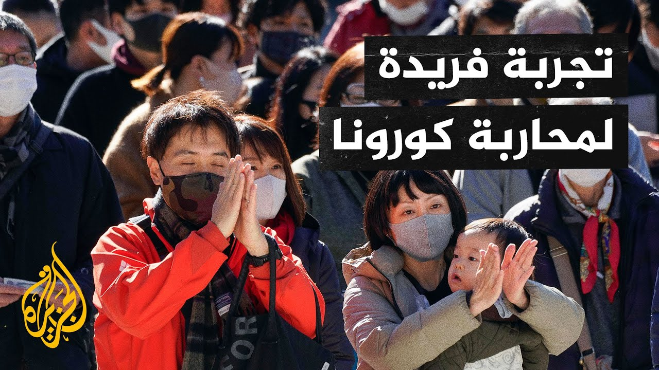 بلا غرامات أو إغلاق.. هكذا حاربت اليابان فايروس كورونا  - نشر قبل 4 ساعة