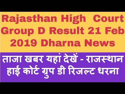 Rajasthan High Court Group D Result 21 February 2019 Dharna Latest News Update RHC Group D Result