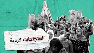 آلاف الأكرد يتظاهرون ضد تركيا  Rt Play