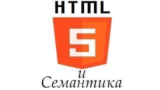 Семантика в HTML5. 1 урок.