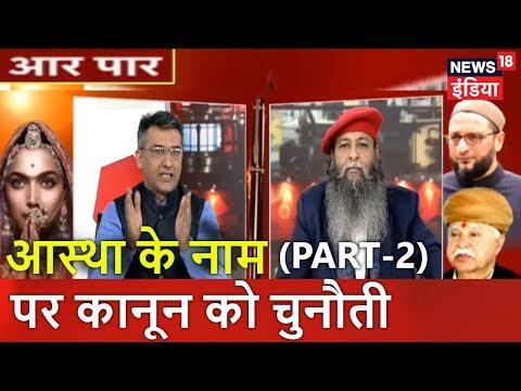 राजपूत वोट के लिए पदमावती पर राजनीतिक चोट ? |  Aar Paar | News 18 India