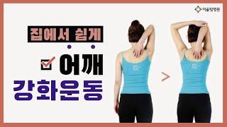 어깨강화운동1.팔 머리 뒤로 넘겨 당기기.오십견과 회전…
