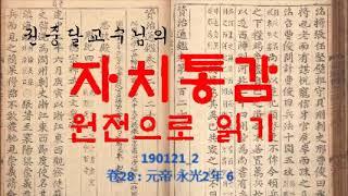 190121_ 1_ 권028_ 한기20  농서지역의 강족 삼저종족이 반란하다.
