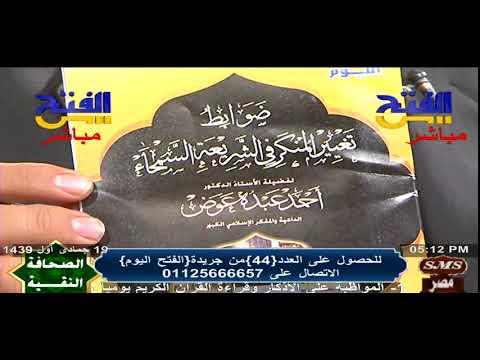 الفتح للقرآن الكريم:الصحافة النقية | لماذا جريدة الفتح اليوم العدد 44