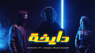 AFROTO - DAY5A Ft WEZZA MONTASER | عفروتو - دايخه مع وزه منتصر (OFFICIAL MUSIC VIDEO)