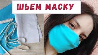 мАСКА с вкладышем своими руками / Защита от вирусов / Easy mask  / #StayHome and sewing mask #WithMe