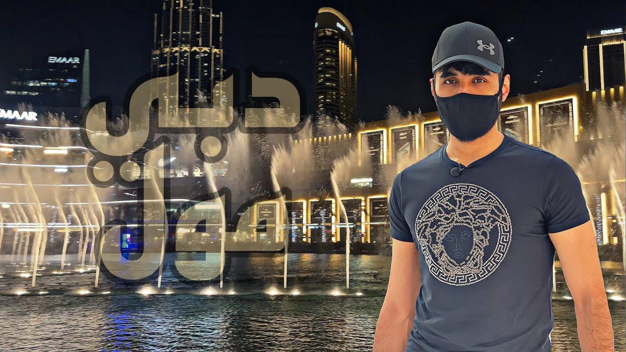 أكبر مول في العالم 😮 | جيسي في دبي (الحلقة ٢)