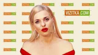Таня Стребкова о Vizitka com на Украинском языке