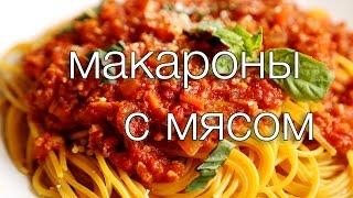 макароны с мясом #Рецепты SMARTKoK