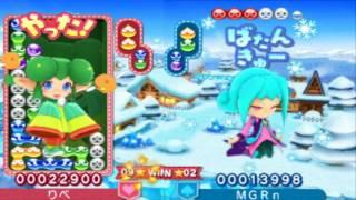 ぷよぷよクロニクルA級リーグAグループ りべ vs MGR 30先 1 thumbnail