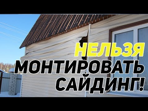 Монтаж сайдинга  ТОП 10 ошибок