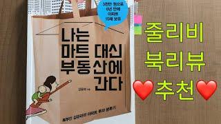 책서평★ 나는 마트대신 부동산에 간다 김유라