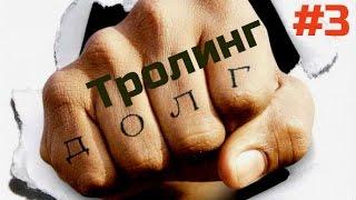 Коллекторы - Троллинг #3(Игровой интернет магазин : http://master-steam.ru Моя Группа в контакте: http://vk.com/marodergames Сервера Rust Maroder: 1й классика..., 2014-11-19T18:01:39.000Z)