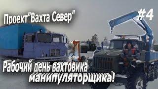 Проект Вахта Север Один день из жизни вахтовика манипуляторщика Новый Уренгой4