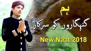 Ham Gunahgaro Ko Sarkar - New Naat 2018 - Subhan Ziai Qadri - Naats Sharif Album - Faroogh E Naat