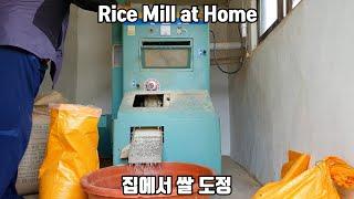 집에서 쌀 도정하기 (정미소) / Rice Mill a…