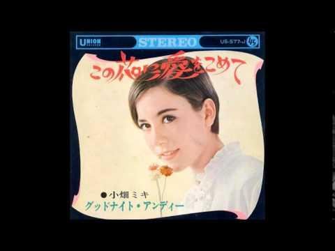 小畑ミキ - グッドナイト・アンディー (1968)