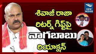 Naga Babu Reaction on Actor Sivaji Raja's Return Gift | Janasena | New Waves
