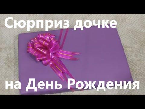 Подарок с рождением дочки своими руками