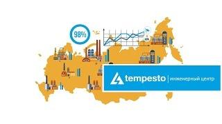 Оборудование слаботочных систем - поставка, монтаж, пуско-наладочные, компания Темпесто(, 2016-10-07T10:37:29.000Z)
