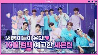 세븐틴(Seventeen), 이번엔 한국 컴백?! 세븐틴의 행보가 주목받는 이유