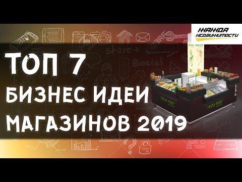 Топ 7 Бизнес идеи магазинов 2019