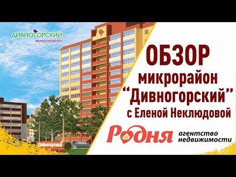 """АН """"Родня"""" обзор микрорайон Дивногорский (ГК """"СЛК"""")"""