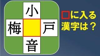 【穴埋め問題】全10問 !優しい漢字の二字熟語パズル!