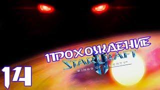 StarCraft 2: Wings of Liberty Прохождение ➨ Часть 14 В Кромешной Тьме