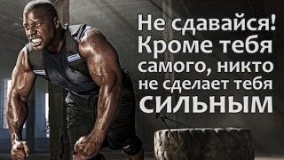 Делай над собой усилия. Иначе пропадешь