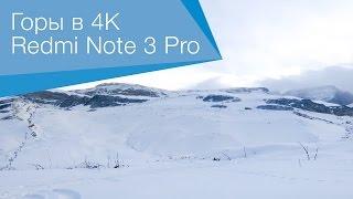 Видео от подписчика - Горы в 4К на Redmi Note 3 Pro