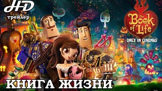 Книга жизни (2015) Трейлер HD