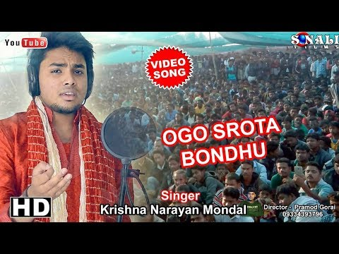 Kato Sur Kato Gan ওগো শ্রোতা বন্ধু  Krishna Narayan New Purulia Bangla Video 2019