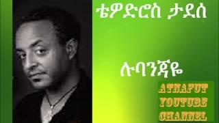 Tewodros Tadesse - ሉባንጃዬ - Lubanjaye