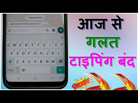 How To Fast & Mistake-free Typing On Android Keyboard (spelling Check Keyboard App) गलत टाइपिंग बंद
