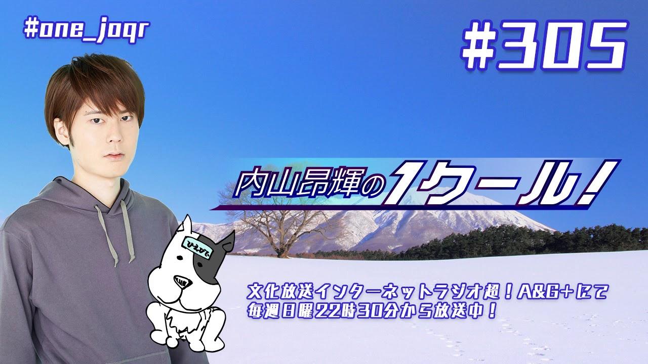内山昂輝の1クール! 第305回 (2020年11月22日放送分)