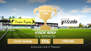 Кубок ФЛКР 2020   Спорт Разряд - Утёсовъ