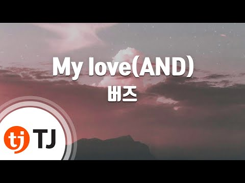 [TJ노래방] My love(AND) - 버즈 (My love(AND) - Buzz) / TJ Karaoke