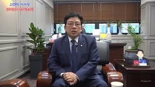 신현학 점진신협이사장