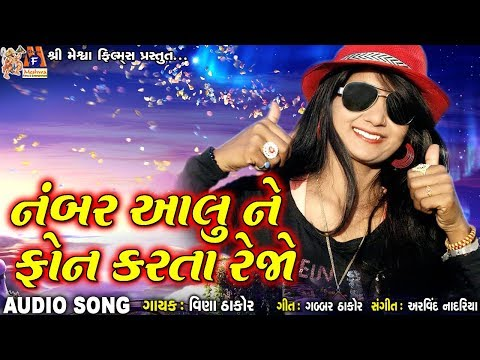 Number Aalu Ne Phone Karta Rejo || Vina Thakor || Gujarati Vove Song || નંબર આલુ ને ફોન કરતા રેજો ||