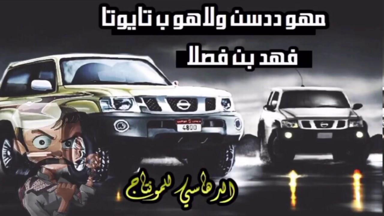 شيلة الفتك -ماهو بددسن ولا ربع تويوتا شيلة إقلاعية-فهد بن فصلا😘❤️