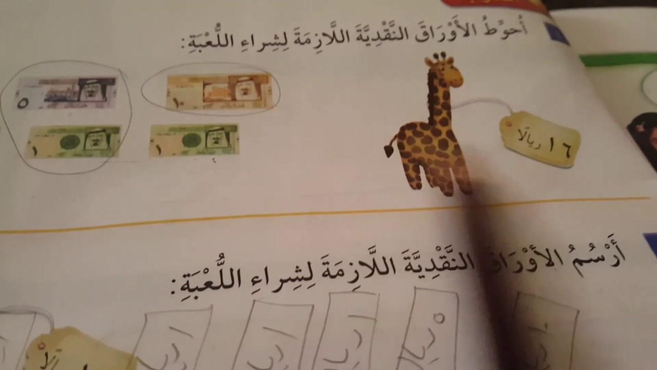 تحميل كتاب الرياضيات للصف الاول الابتدائي
