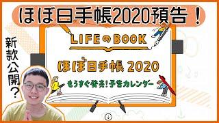 【手帳】ほぼ日手帳2020預告公開!!讓手帳迷們興奮不已的八月來臨!