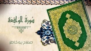 سورة الواقعة - بصوت الشيخ صلاح بوخاطر