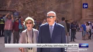 ملك النرويج خلال زيارته للبترا: زيارتنا للأردن ناجحة (4/3/2020)