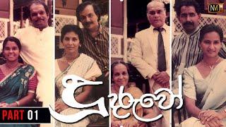 doo-daruwo-part-01-director-s-cut